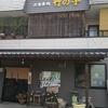 山形県 南寒河江駅「竹の子食堂」昔ながらの大衆食堂で冷やしラーメン・冷やし鶏そば