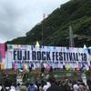 FUJI ROCK FESTIVAL '18の雑感をだらっと