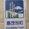 喜茂別町 ― アスパラと山はグリーンとホワイト ―