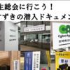 【C95・31日東T-15a】コミケ&Kindleで『株主総会へ行こう! すずきの潜入ドキュメント』を販売します