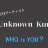 謎に包まれたUnknöwn Kunって何者?読み方や特徴をおすすめ曲とともに解説!!