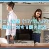 離婚協議(17/11/27)-通知に対する妻の反応-