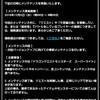 level.1231【雑談】年末年始DQMSL展望(予想版)