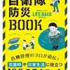 もしもの時,何をしたらいいのか?「自衛隊防災BOOK」で予習しておきましょう!
