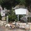 下関にある坂本龍馬とお龍の住居跡地「本陣 伊藤邸跡」