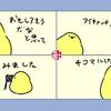 【アンケート】読者アンケート&8月のお絵かきチャット開催日アンケート