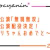 【雑記】月組公演「夢現無双」新人公演配役が個人的に嬉しい!じゅりちゃんおめでとう!!