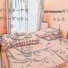 【高反発マットレス】エアリーマットレスかairweaveか問題