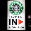 STARBUCKS COFFEE 用賀店