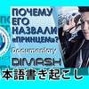 """【書き起こし】Part4/ディマシュ ミッション""""Daididau"""""""