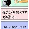 【犬猫漫画】ジョニーの帰還・その3