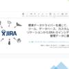 CDataSync からOAuth認証でJIRAに接続する方法