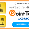 【ポイ活】ポイントサイト初心者にポイントタウンをオススメする理由4選
