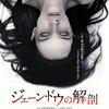 【隠れた怖い良作】「ジェーン・ドウの解剖」~遺体の秘密を暴いてはいけない~