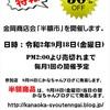 金岡商店街にて半額セールを開催します。