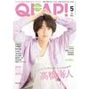 QLAP!(クラップ) 2021年5月号の表紙は髙橋海人さん!