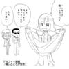 【【THEALFEE高見沢さんがハンモックを買って来たぞ!!果たしてどうなる?】アルフィー漫画マンガイラスト