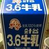 針谷3.6牛乳 初購入の牛乳 その味は。
