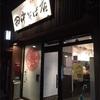 番外編(食) 田中そば店