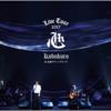 """【コブクロ】KOBUKURO LIVE TOUR 2017 """"心"""" at 広島グリーンアリーナの初回限定盤ブルーレイ&DVDを最安値で予約する!"""