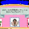 【音楽教室の小窓 Vol.5】新テーマ!脇が音楽を始めたきっかけ!