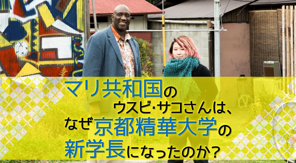 マリ共和国のウスビ・サコさんは、なぜ京都精華大学の新学長になったのか?