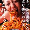 スパゲッティーのパンチョ!全部乗せナポリタン大盛りを食べてきた😊