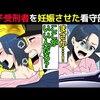 【名古屋刑務所豊橋刑務支所事件】女子刑務所でやりたい放題やった男の話を漫画にしてみた(マンガで分かる)@アシタノワダイ