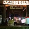 峨山道トレイルラン、いろいろと痛いけど完走しました!