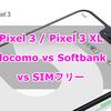 Pixel 3 / Pixel 3 XLを安く購入する方法!docomo、Softbank、SIMフリー+格安simで比較