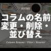 KNIME - コラムの名前変更・削除・並び替え ~Column Rename / Column Filter / Column Resorter ~