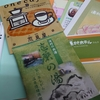 湯村ホテルのメンバーズカードが届いたよ