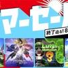 Nintendo Switchのサマーセールは19日までです!