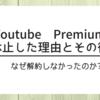 【Youtube Premium】解約ではなく休止にした理由とその後の生活の変化