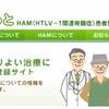 HAM(HTLV-1関連脊髄症)患者、難病患者に遠隔医療ができること