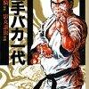「空手バカ一代」第二部作者・影丸穣也さん逝去