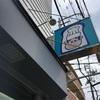 新しいパン屋さんブランジェリージミー【神戸市垂水区】