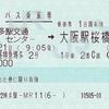 山陽道昼特急博多2号 バス乗車券
