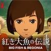 中国アニメの本気らしい『紅き大魚の伝説』をNetflixで観た。ポニョを観て感じたイケ好かない感情に襲われ不安になるが、ポニョ的サイコパス展開をさせない作りに安心した。(後半ネタバレ)