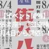 【イベント】街バル「町張楽座」「虹空横丁」が8月4日から開催!!