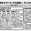 神田敏晶の選挙公報(2007年参議院選 東京都選挙区, 2015年練馬区議会選)