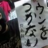 横山緑さん、会員数発表、暗黒ルールを習字で書いて守る 2016/07/09放送より