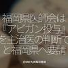 881食目「福岡県医師会は『アビガン投与』を主治医の判断でと福岡県へ要請」@KBC 九州朝日放送