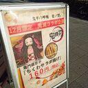 長田神社前にある「ながたや」さんのコロッケに味噌ダレかけて食べたら死にかけた。