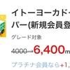 5,000円購入で3,200円相当バック!!イトーヨーカドーネットスーパー新規登録で