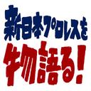 新日本プロレスを物語る!