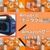 【PR】Anypro ポータブル電源|Amazonセール買い時チェッカー特別版