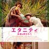 (映画)エタニティ 永遠の花たちへ/センチュリーシネマ