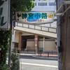 異空間!神宮小路の「えん楽」で高レベルの中華と遭遇 ドラマ「名古屋行き最終列車」の舞台