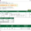 本日の株式トレード報告R3,02,12